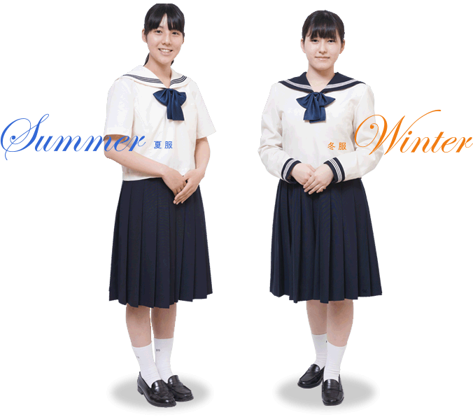 女子高等学校制服